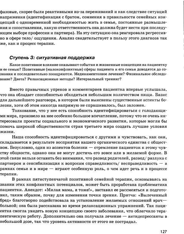 DJVU. Психосоматика и позитивная психотерапия. Пезешкиан Н. Страница 125. Читать онлайн