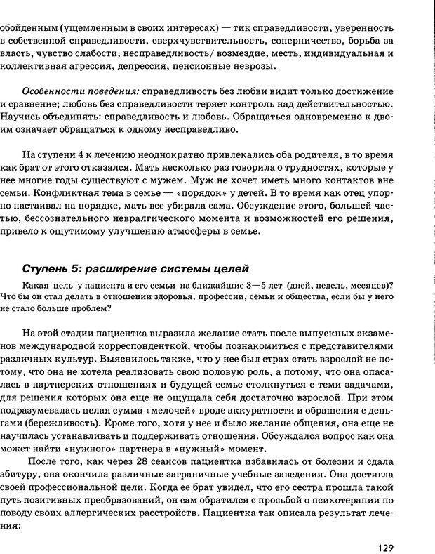DJVU. Психосоматика и позитивная психотерапия. Пезешкиан Н. Страница 127. Читать онлайн