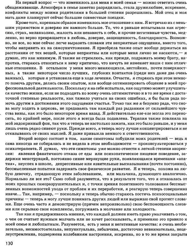 DJVU. Психосоматика и позитивная психотерапия. Пезешкиан Н. Страница 128. Читать онлайн
