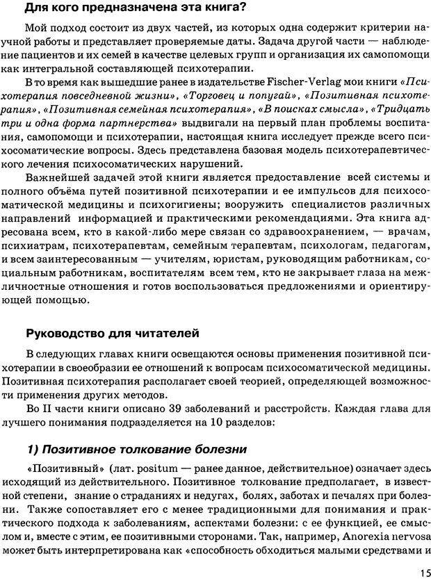 DJVU. Психосоматика и позитивная психотерапия. Пезешкиан Н. Страница 13. Читать онлайн