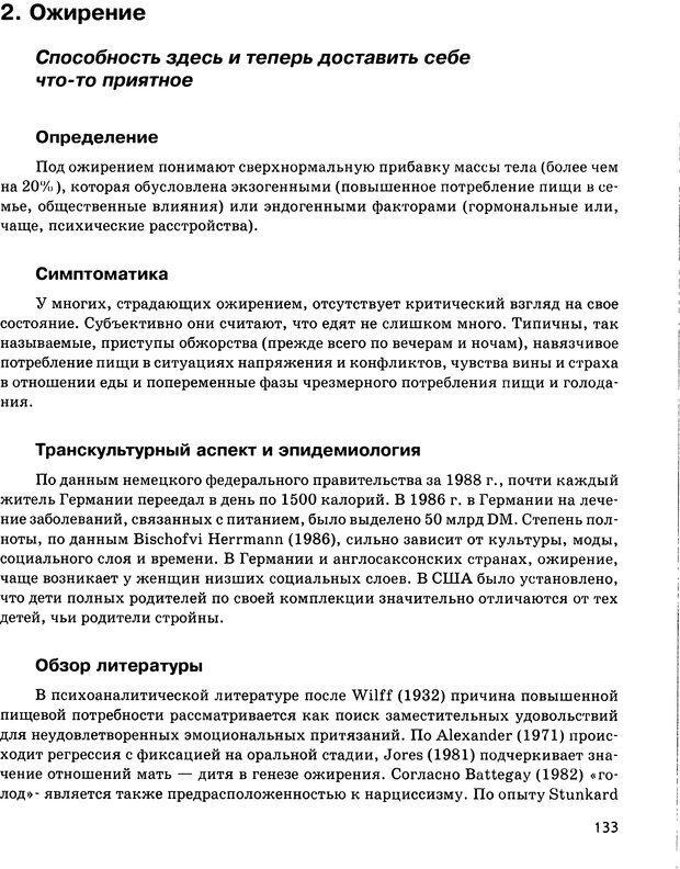 DJVU. Психосоматика и позитивная психотерапия. Пезешкиан Н. Страница 131. Читать онлайн
