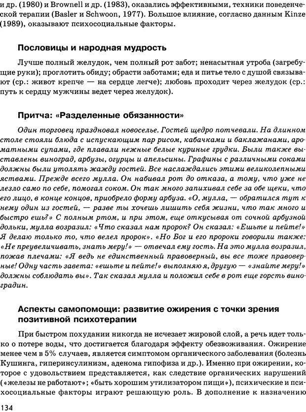 DJVU. Психосоматика и позитивная психотерапия. Пезешкиан Н. Страница 132. Читать онлайн