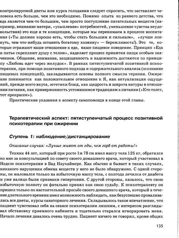 DJVU. Психосоматика и позитивная психотерапия. Пезешкиан Н. Страница 133. Читать онлайн