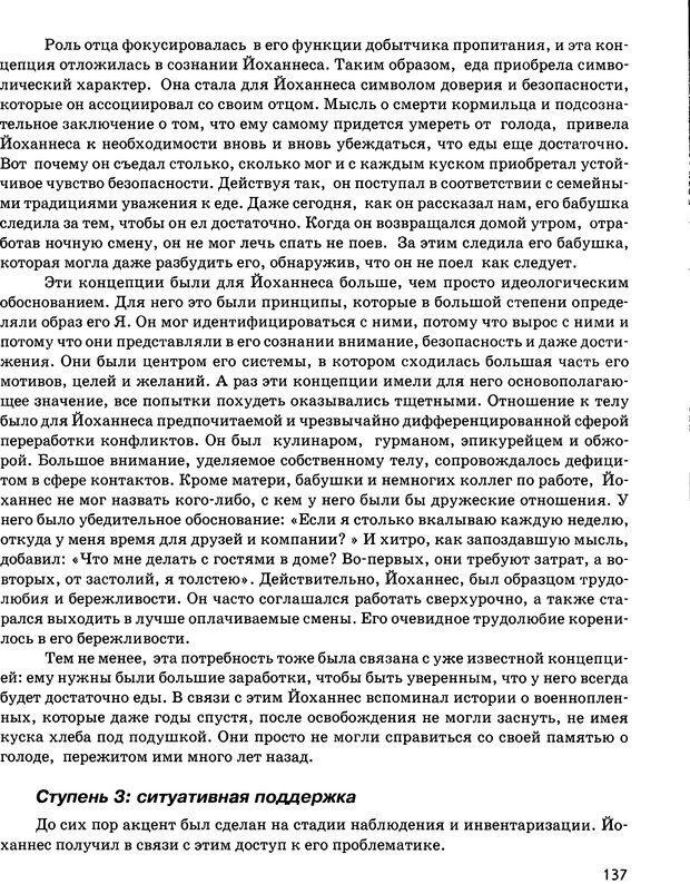 DJVU. Психосоматика и позитивная психотерапия. Пезешкиан Н. Страница 135. Читать онлайн