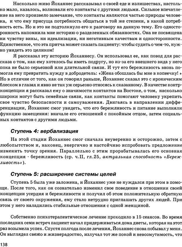 DJVU. Психосоматика и позитивная психотерапия. Пезешкиан Н. Страница 136. Читать онлайн