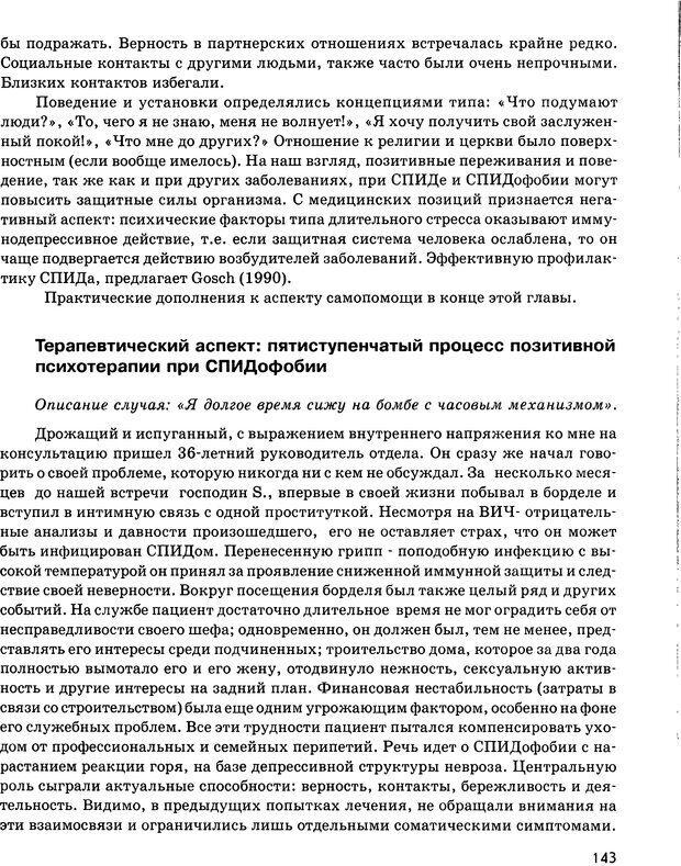 DJVU. Психосоматика и позитивная психотерапия. Пезешкиан Н. Страница 141. Читать онлайн