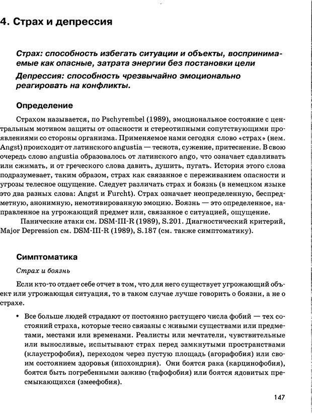 DJVU. Психосоматика и позитивная психотерапия. Пезешкиан Н. Страница 145. Читать онлайн