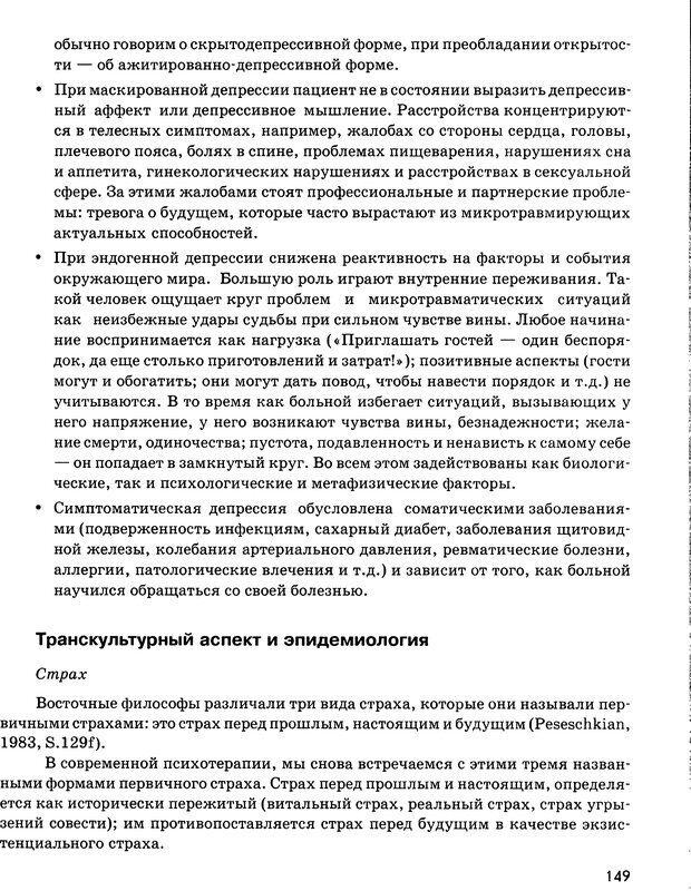 DJVU. Психосоматика и позитивная психотерапия. Пезешкиан Н. Страница 147. Читать онлайн
