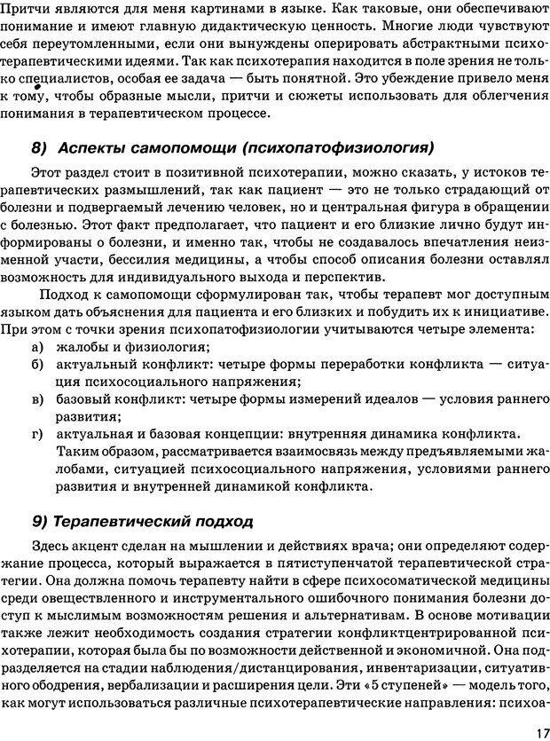 DJVU. Психосоматика и позитивная психотерапия. Пезешкиан Н. Страница 15. Читать онлайн
