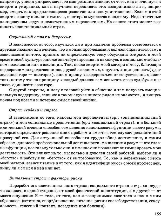 DJVU. Психосоматика и позитивная психотерапия. Пезешкиан Н. Страница 153. Читать онлайн