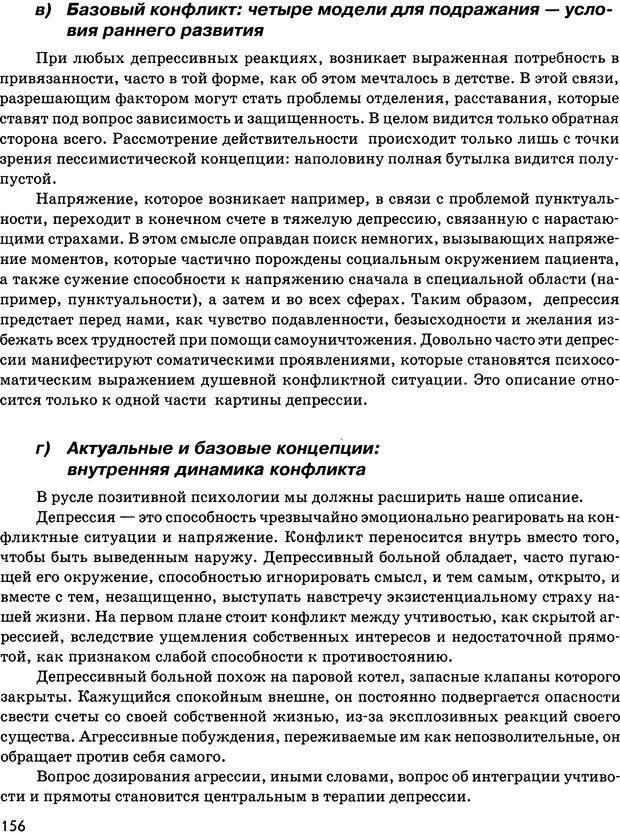 DJVU. Психосоматика и позитивная психотерапия. Пезешкиан Н. Страница 154. Читать онлайн