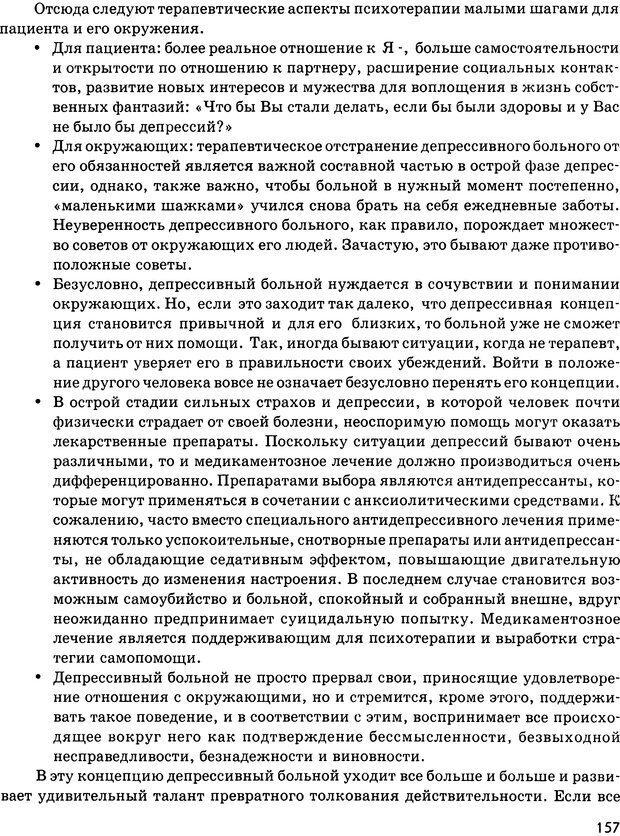 DJVU. Психосоматика и позитивная психотерапия. Пезешкиан Н. Страница 155. Читать онлайн