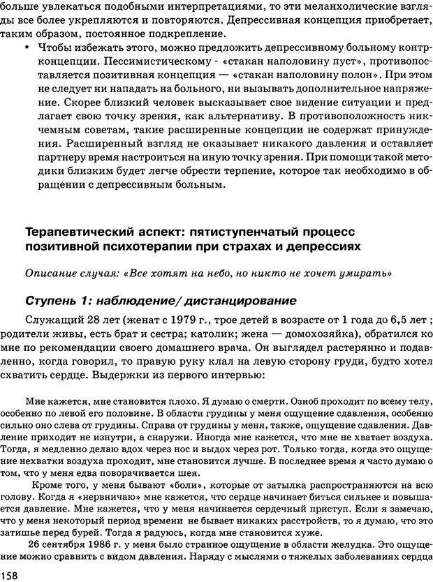 DJVU. Психосоматика и позитивная психотерапия. Пезешкиан Н. Страница 156. Читать онлайн