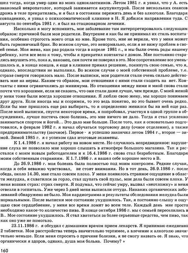 DJVU. Психосоматика и позитивная психотерапия. Пезешкиан Н. Страница 158. Читать онлайн