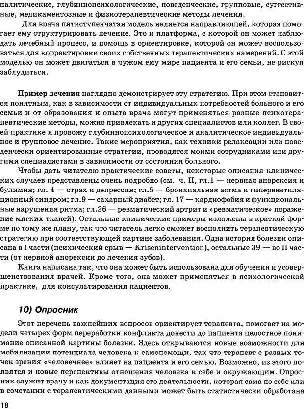 DJVU. Психосоматика и позитивная психотерапия. Пезешкиан Н. Страница 16. Читать онлайн