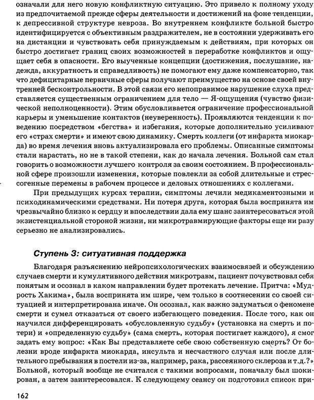 DJVU. Психосоматика и позитивная психотерапия. Пезешкиан Н. Страница 160. Читать онлайн