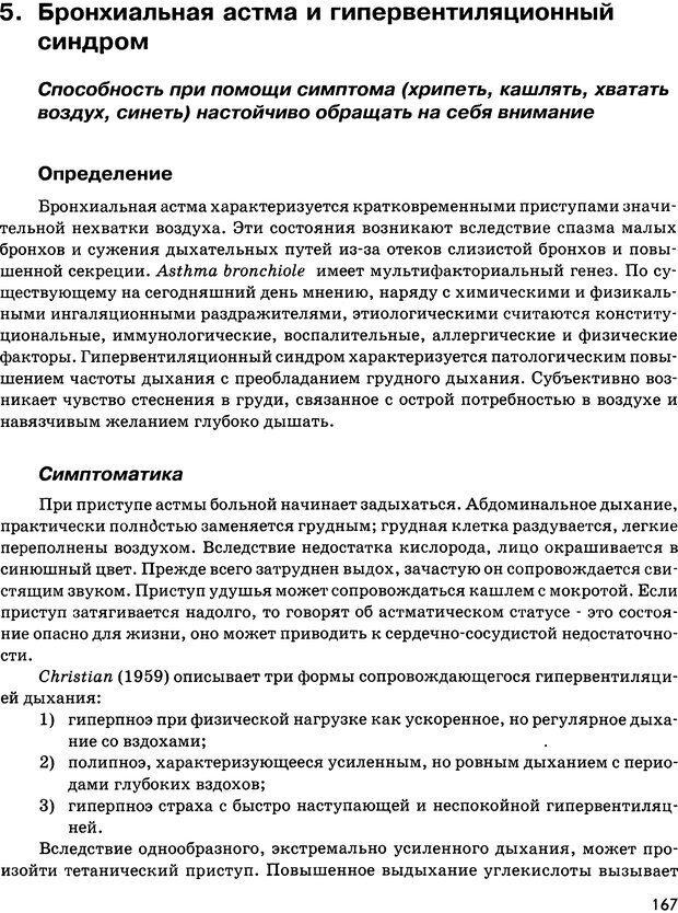DJVU. Психосоматика и позитивная психотерапия. Пезешкиан Н. Страница 165. Читать онлайн