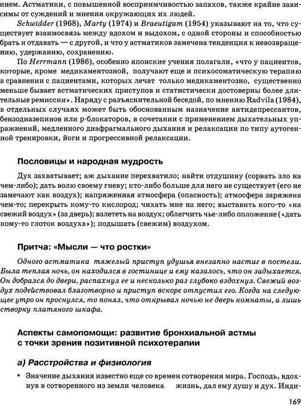 DJVU. Психосоматика и позитивная психотерапия. Пезешкиан Н. Страница 167. Читать онлайн