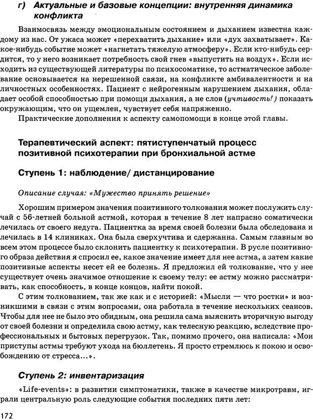 DJVU. Психосоматика и позитивная психотерапия. Пезешкиан Н. Страница 170. Читать онлайн