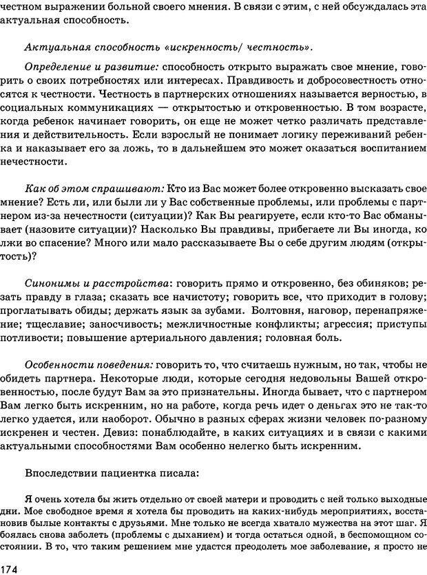 DJVU. Психосоматика и позитивная психотерапия. Пезешкиан Н. Страница 172. Читать онлайн