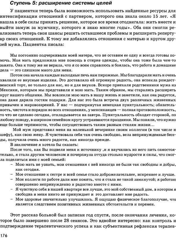 DJVU. Психосоматика и позитивная психотерапия. Пезешкиан Н. Страница 174. Читать онлайн
