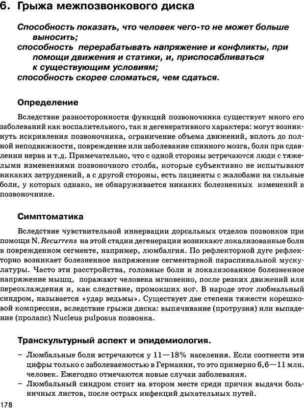 DJVU. Психосоматика и позитивная психотерапия. Пезешкиан Н. Страница 176. Читать онлайн