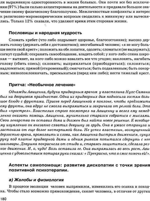 DJVU. Психосоматика и позитивная психотерапия. Пезешкиан Н. Страница 178. Читать онлайн