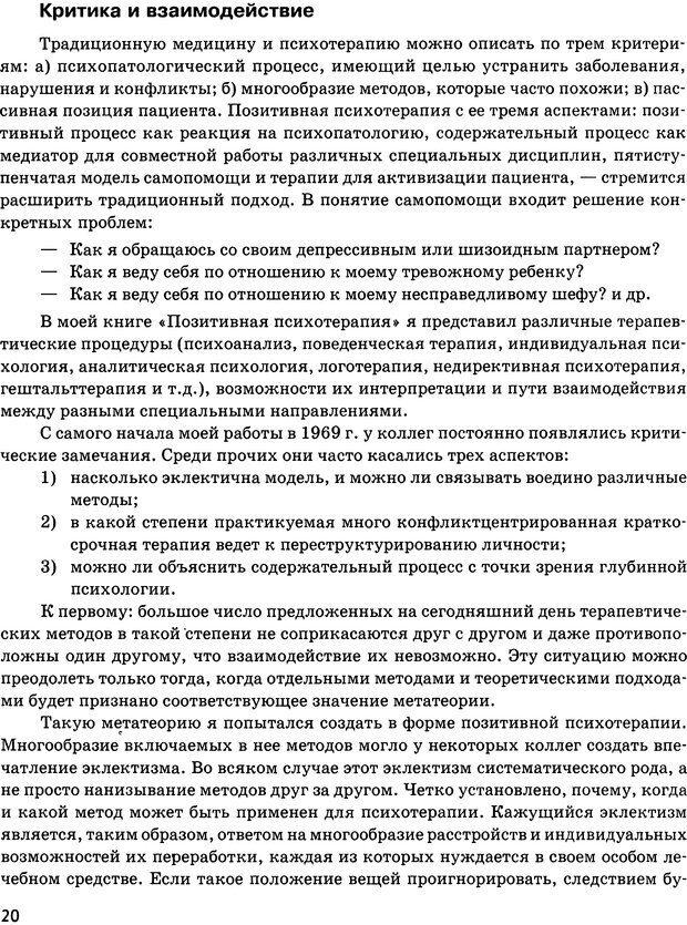 DJVU. Психосоматика и позитивная психотерапия. Пезешкиан Н. Страница 18. Читать онлайн