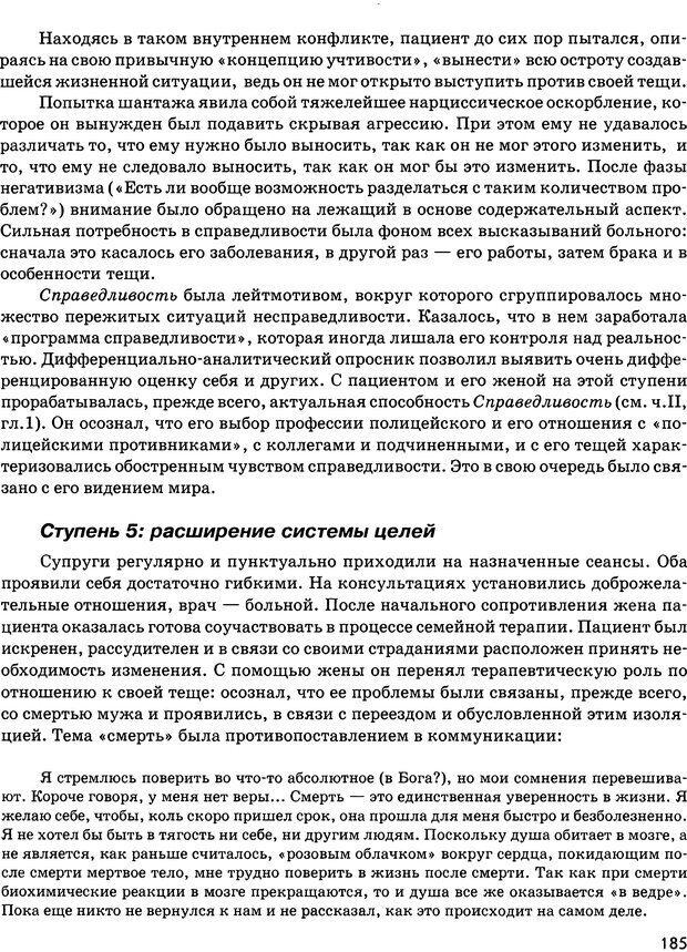 DJVU. Психосоматика и позитивная психотерапия. Пезешкиан Н. Страница 183. Читать онлайн