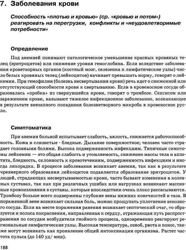 DJVU. Психосоматика и позитивная психотерапия. Пезешкиан Н. Страница 186. Читать онлайн