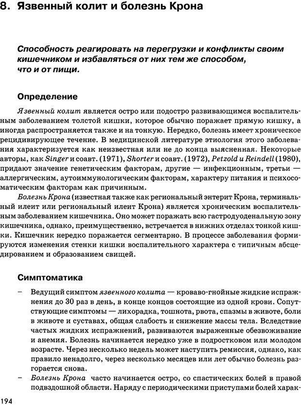 DJVU. Психосоматика и позитивная психотерапия. Пезешкиан Н. Страница 192. Читать онлайн
