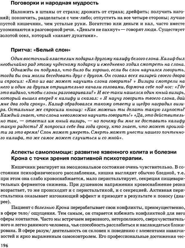 DJVU. Психосоматика и позитивная психотерапия. Пезешкиан Н. Страница 194. Читать онлайн