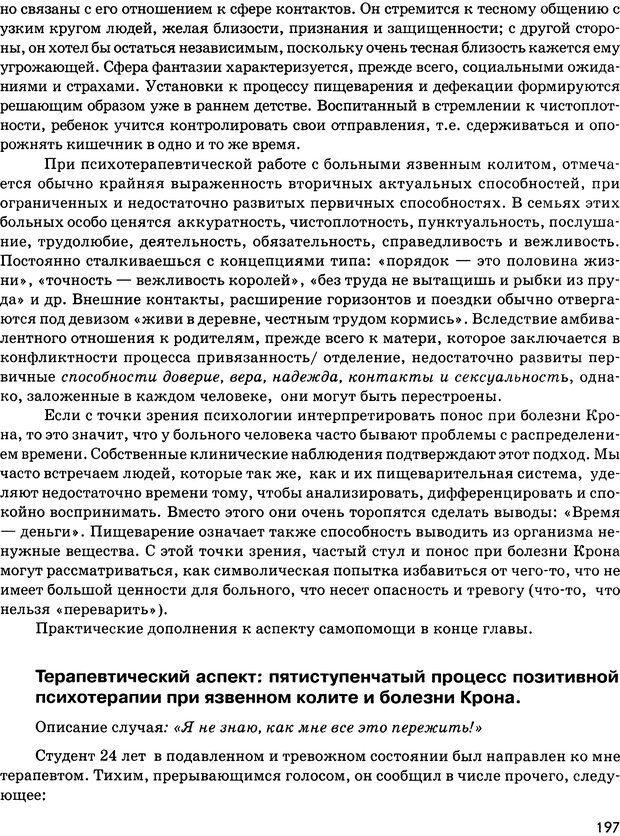 DJVU. Психосоматика и позитивная психотерапия. Пезешкиан Н. Страница 195. Читать онлайн