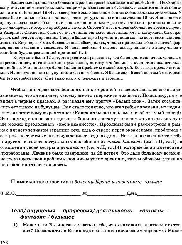DJVU. Психосоматика и позитивная психотерапия. Пезешкиан Н. Страница 196. Читать онлайн