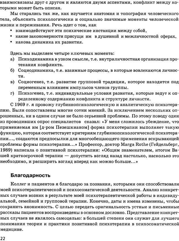 DJVU. Психосоматика и позитивная психотерапия. Пезешкиан Н. Страница 20. Читать онлайн
