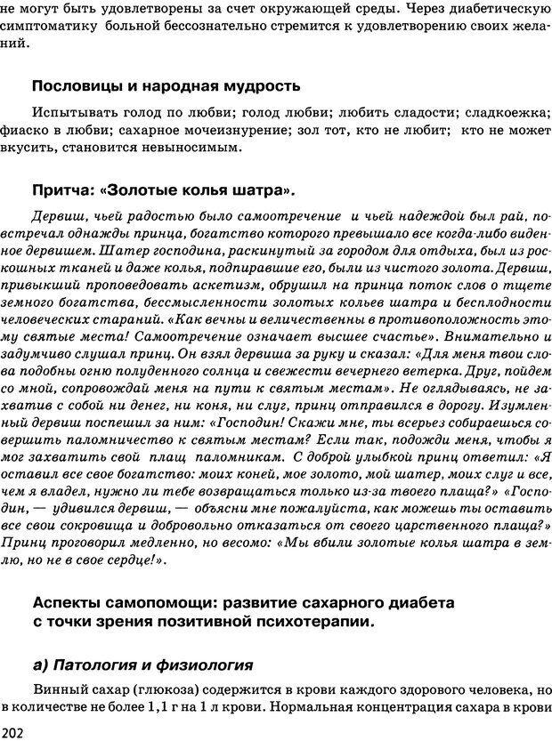 DJVU. Психосоматика и позитивная психотерапия. Пезешкиан Н. Страница 200. Читать онлайн
