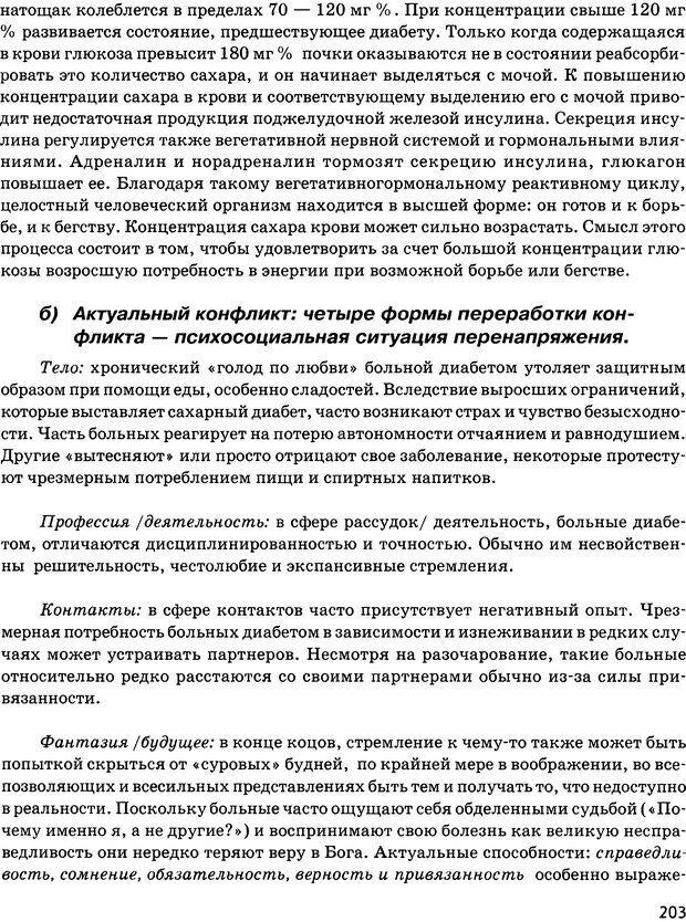 DJVU. Психосоматика и позитивная психотерапия. Пезешкиан Н. Страница 201. Читать онлайн