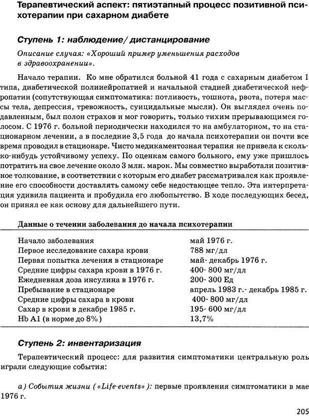 DJVU. Психосоматика и позитивная психотерапия. Пезешкиан Н. Страница 203. Читать онлайн