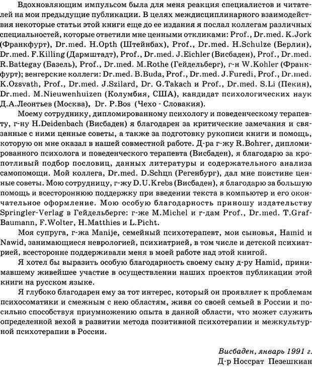 DJVU. Психосоматика и позитивная психотерапия. Пезешкиан Н. Страница 21. Читать онлайн