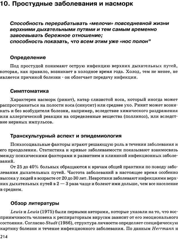 DJVU. Психосоматика и позитивная психотерапия. Пезешкиан Н. Страница 212. Читать онлайн