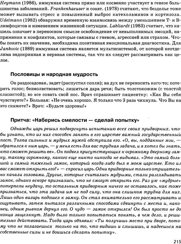 DJVU. Психосоматика и позитивная психотерапия. Пезешкиан Н. Страница 213. Читать онлайн