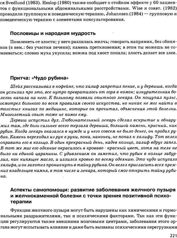 DJVU. Психосоматика и позитивная психотерапия. Пезешкиан Н. Страница 219. Читать онлайн