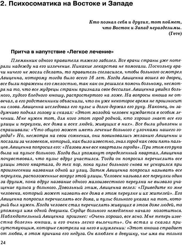 DJVU. Психосоматика и позитивная психотерапия. Пезешкиан Н. Страница 22. Читать онлайн