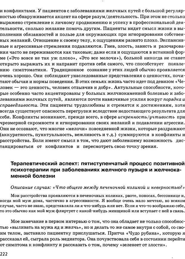DJVU. Психосоматика и позитивная психотерапия. Пезешкиан Н. Страница 220. Читать онлайн