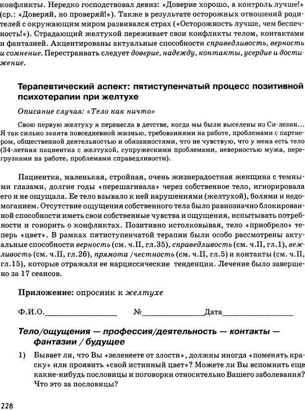 DJVU. Психосоматика и позитивная психотерапия. Пезешкиан Н. Страница 226. Читать онлайн