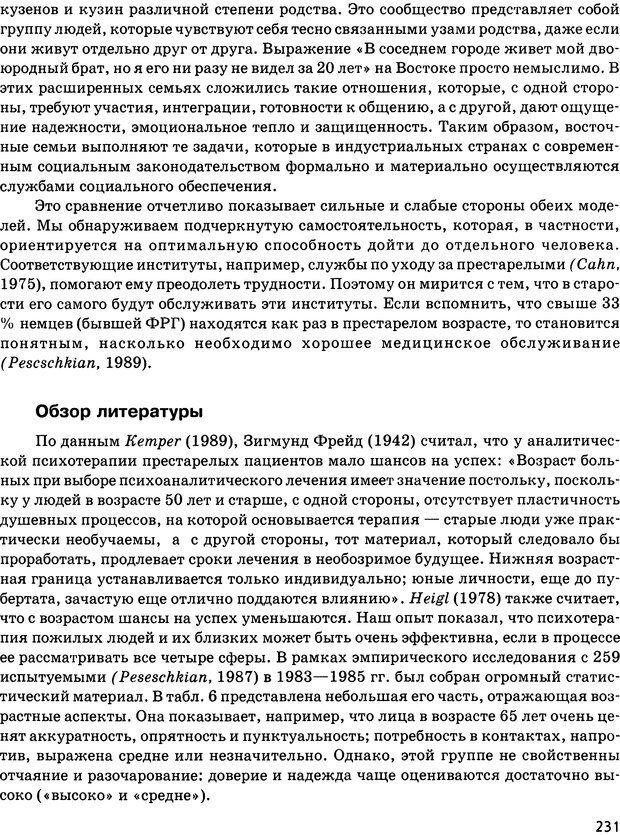 DJVU. Психосоматика и позитивная психотерапия. Пезешкиан Н. Страница 229. Читать онлайн