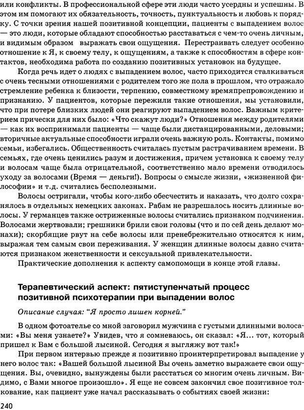 DJVU. Психосоматика и позитивная психотерапия. Пезешкиан Н. Страница 238. Читать онлайн