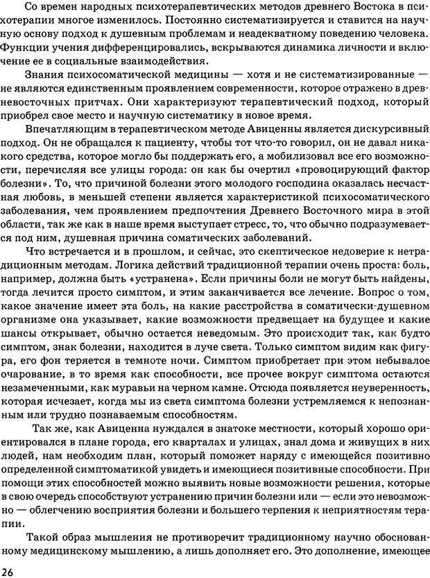 DJVU. Психосоматика и позитивная психотерапия. Пезешкиан Н. Страница 24. Читать онлайн
