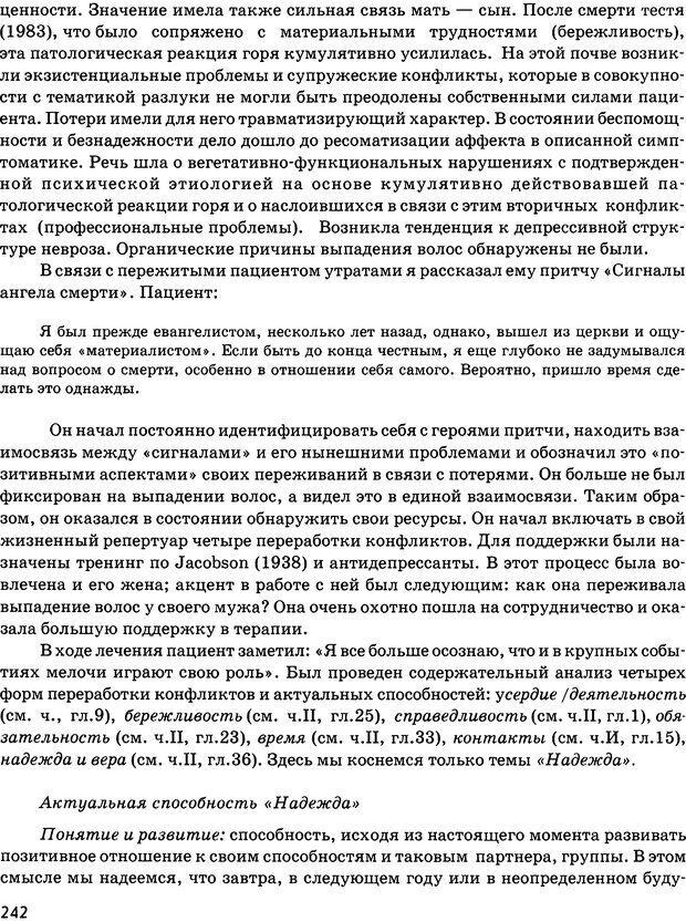DJVU. Психосоматика и позитивная психотерапия. Пезешкиан Н. Страница 240. Читать онлайн