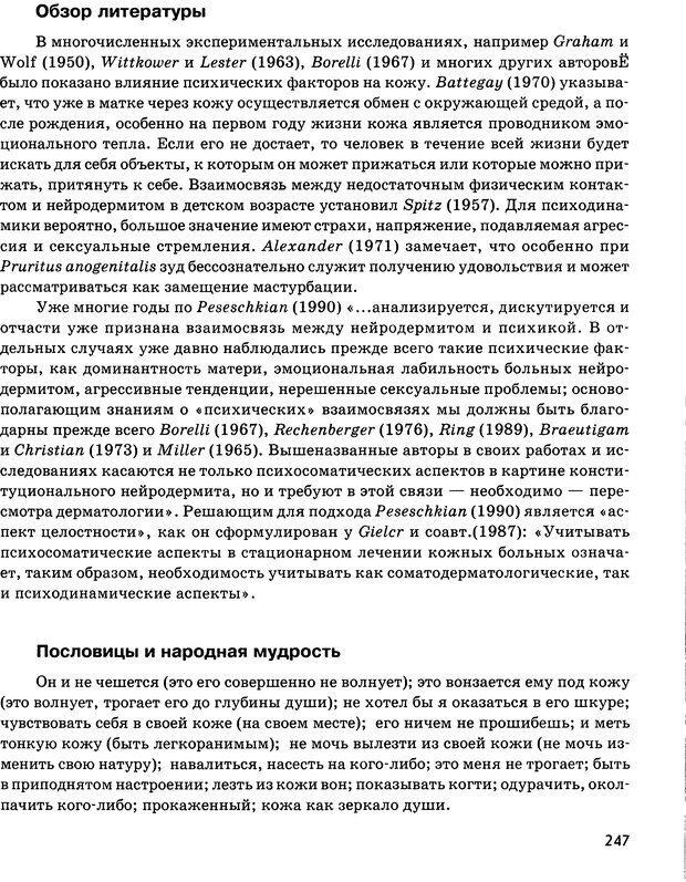 DJVU. Психосоматика и позитивная психотерапия. Пезешкиан Н. Страница 245. Читать онлайн